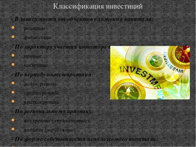 Презентация на тему Инвестиционная деятельность  Классификация инвестиций В зависимости от объектов вложения капитала реаль