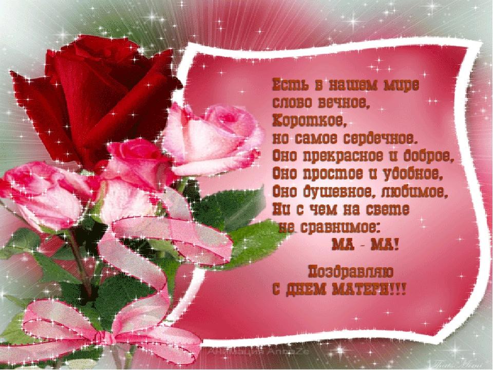 Поздравление к дню матери подругам