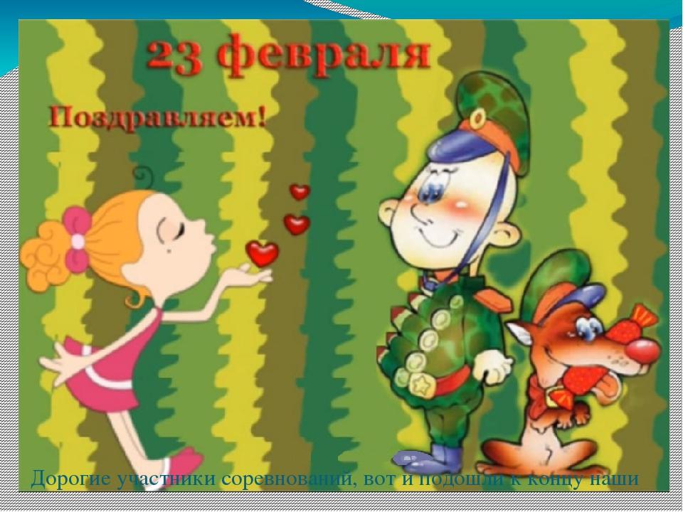 Поздравлением, открытки мальчикам к 23 февраля от девочек