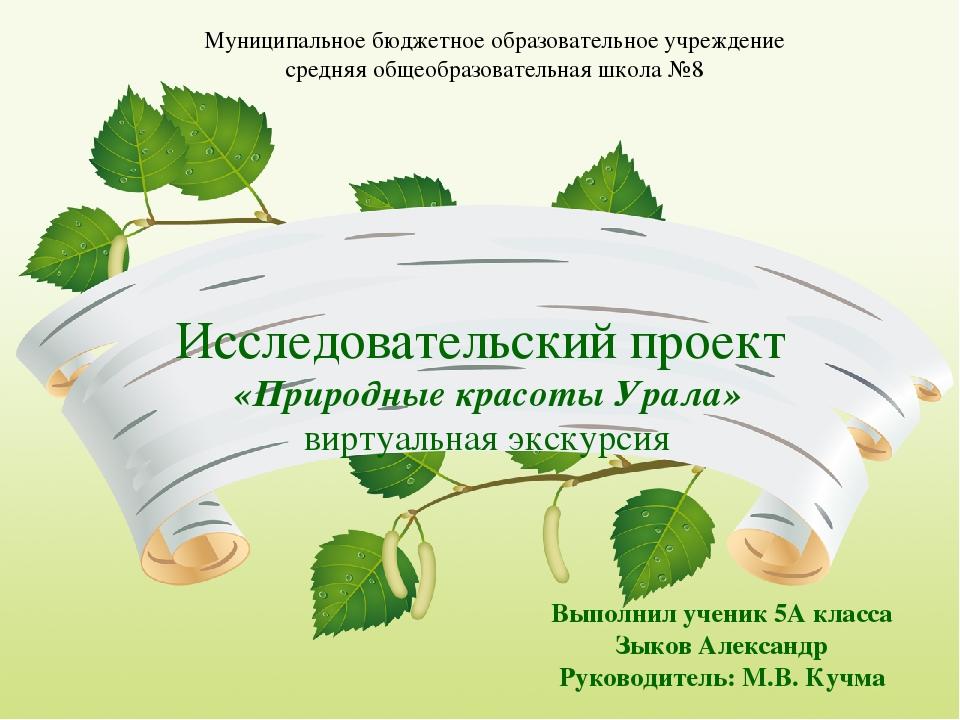Выполнил ученик 5А класса Зыков Александр Руководитель: М.В. Кучма Исследоват...