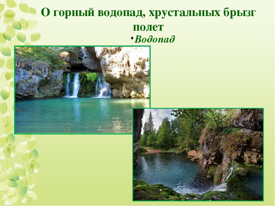 Водопад Атыш О горный водопад, хрустальных брызг полет