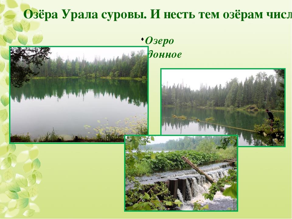 Озёра Урала суровы. И несть тем озёрам числа Озеро Бездонное