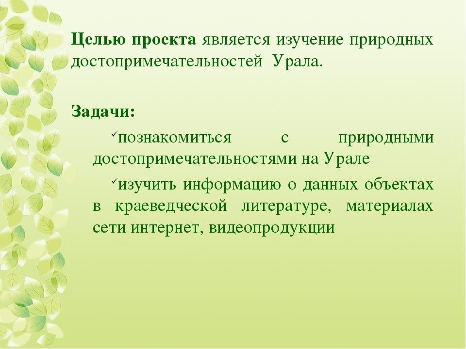 Целью проекта является изучение природных достопримечательностей Урала. Задач...