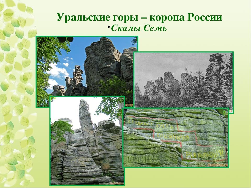 Уральские горы – корона России Скалы Семь Братьев