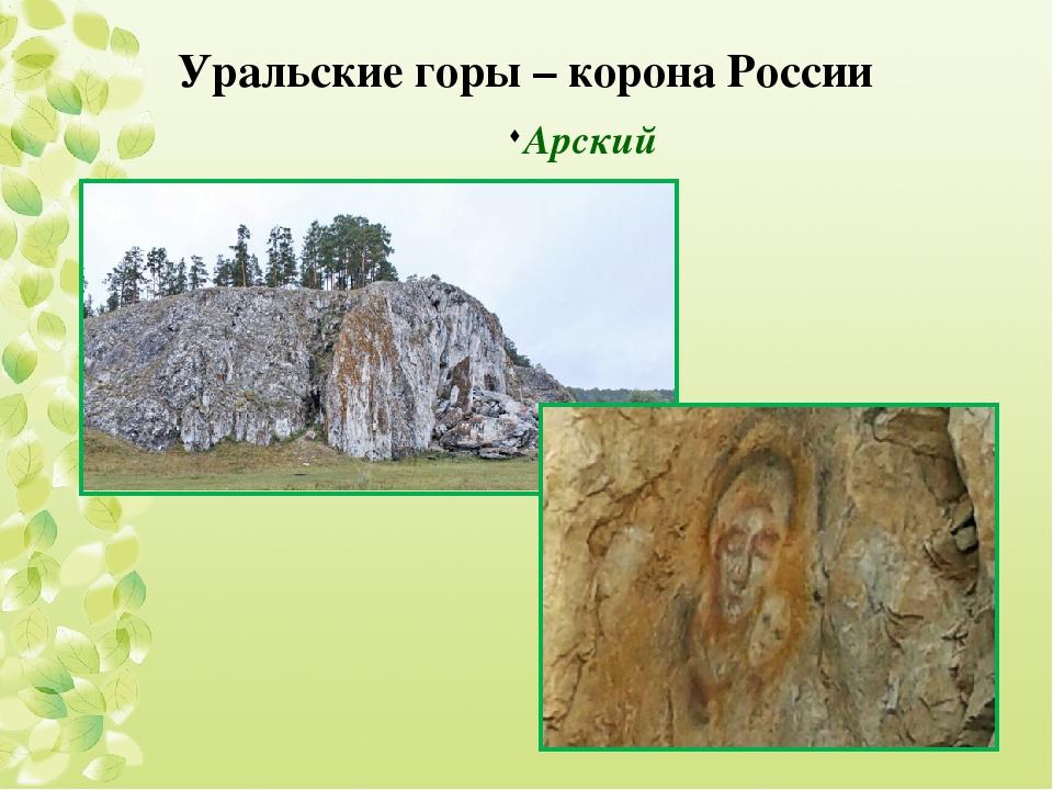Арский камень Уральские горы – корона России