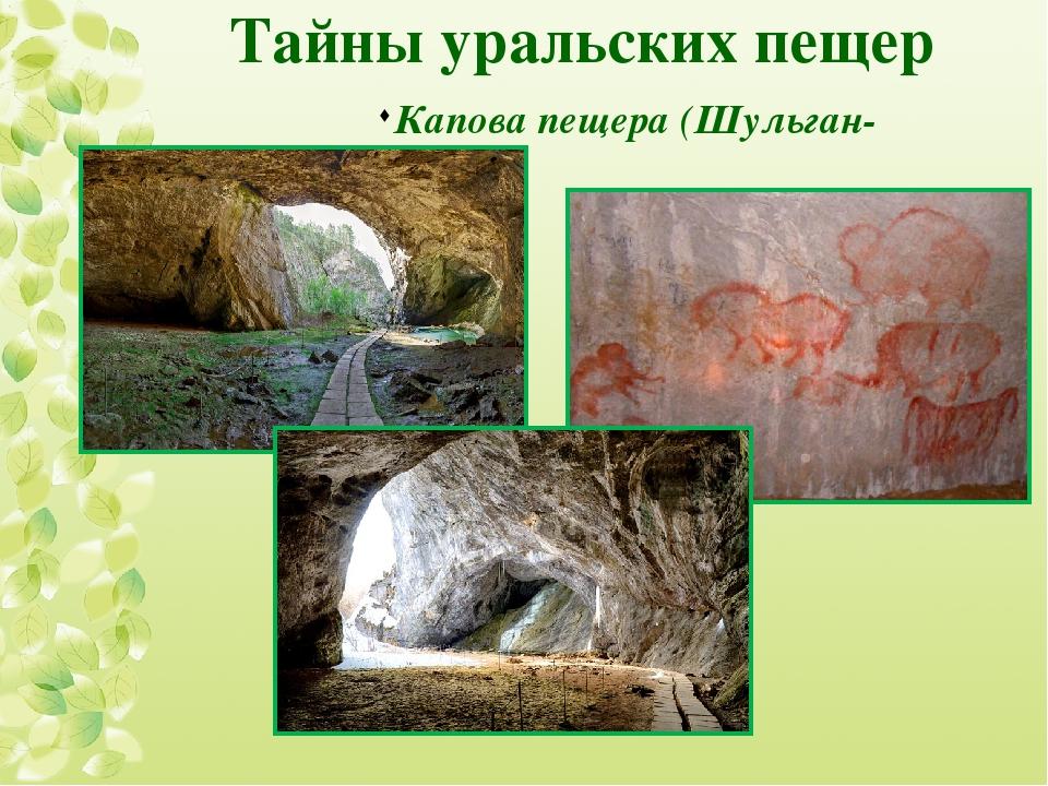 Тайны уральских пещер Капова пещера (Шульган-Таш)