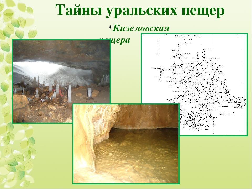 Кизеловская пещера Тайны уральских пещер