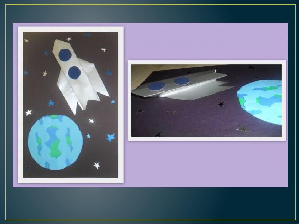 открытка с днем космонавтики своими руками 3 класс тому