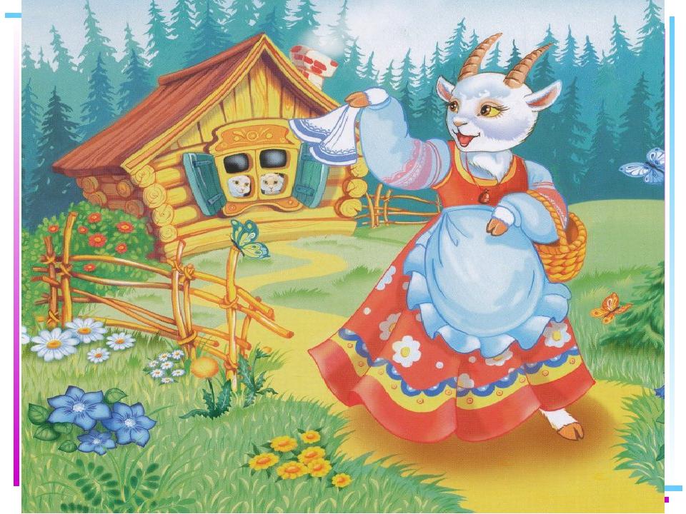 Иллюстрации к сказке козлятки и волк обошла
