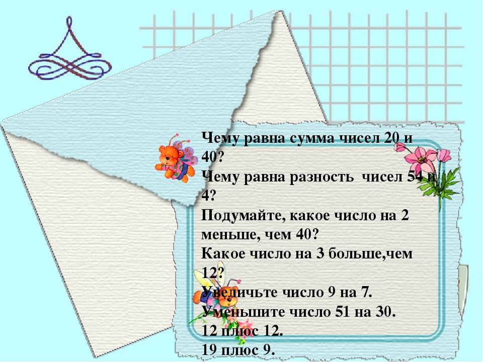 Чему равна сумма чисел изображенных на картинке