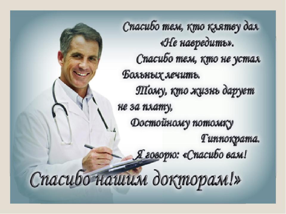 Хорошее поздравления медикам