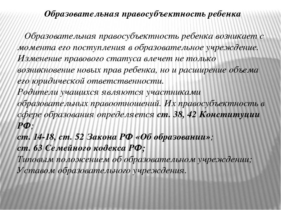 Образовательная правосубъектность ребенка Образовательная правосубъектность р...