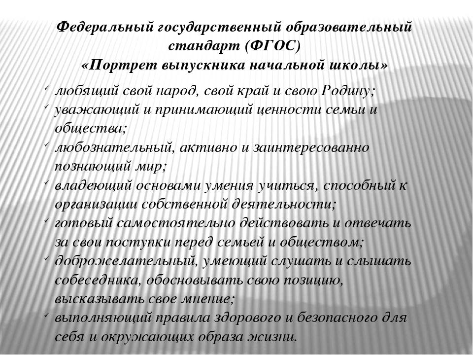 Федеральный государственный образовательный стандарт (ФГОС) «Портрет выпускни...