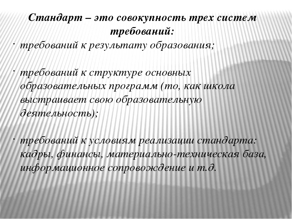 Стандарт – это совокупность трех систем требований: требований к результату о...