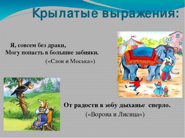 русские крылатые выражения картинки мощные машины