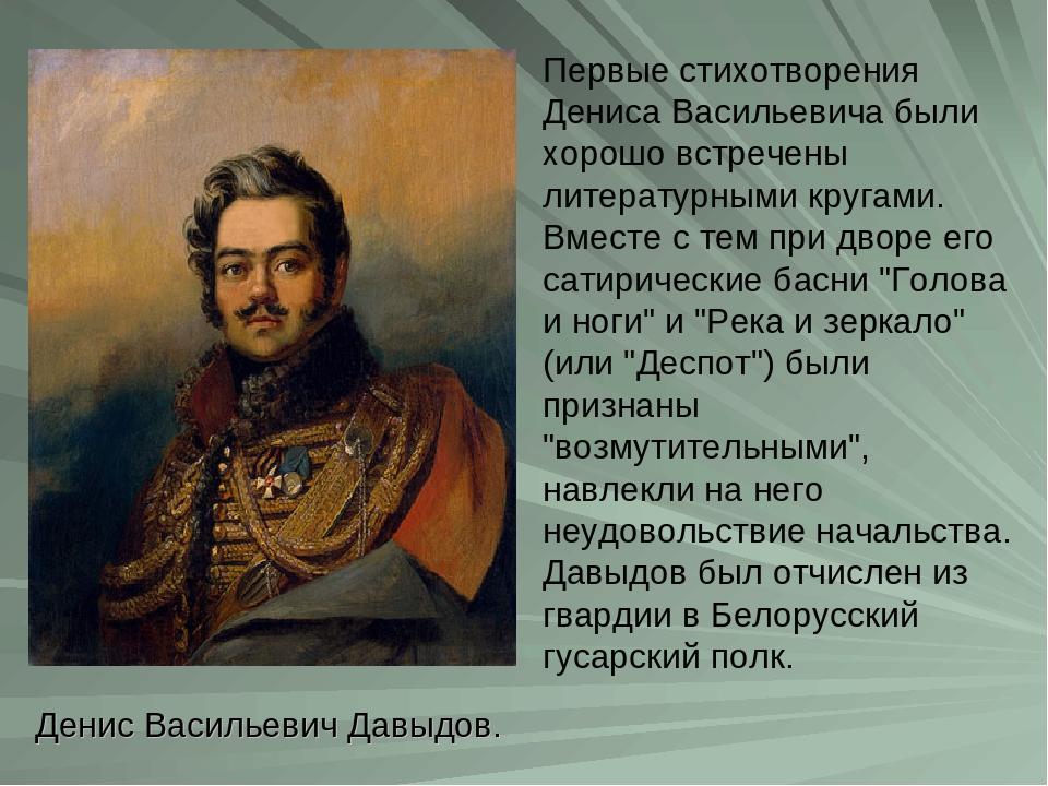 Василий васильевич давыдов реферат 7112