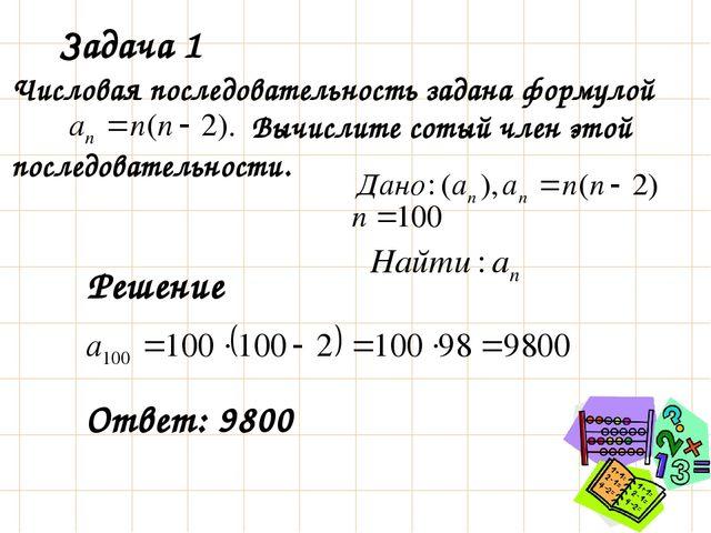 Числовая последовательность решение задач экзамены в юридические вузы