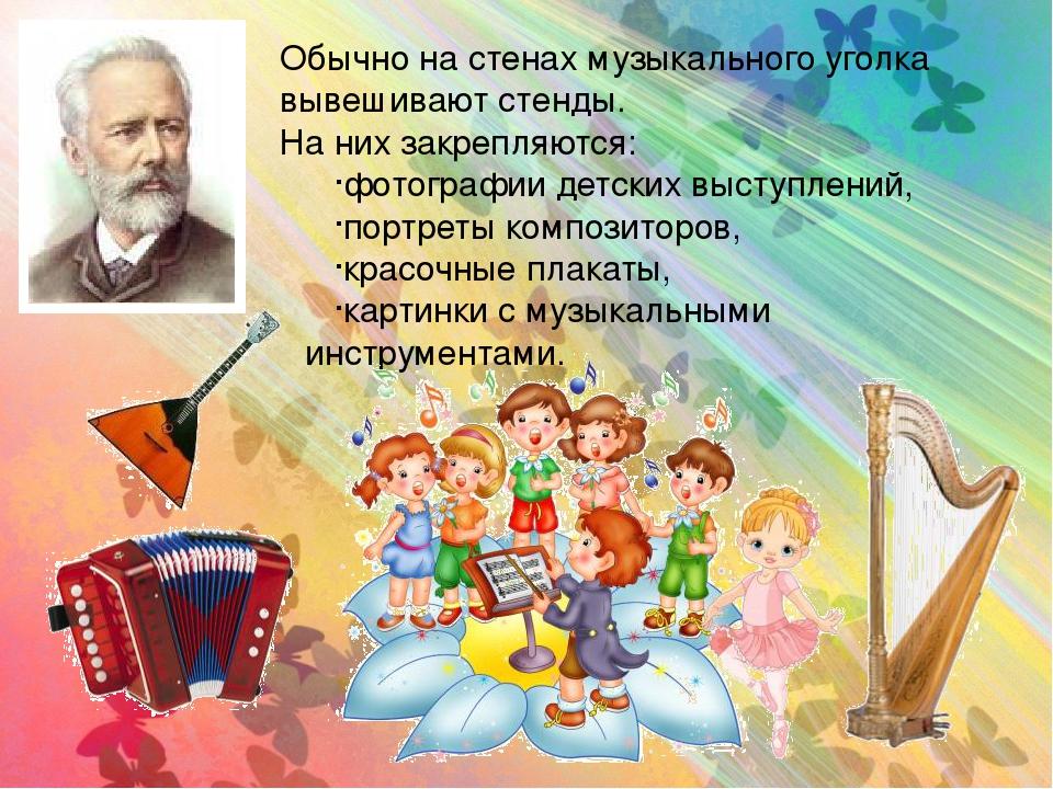 Уголок музыкального руководителя в детском саду своими руками 3
