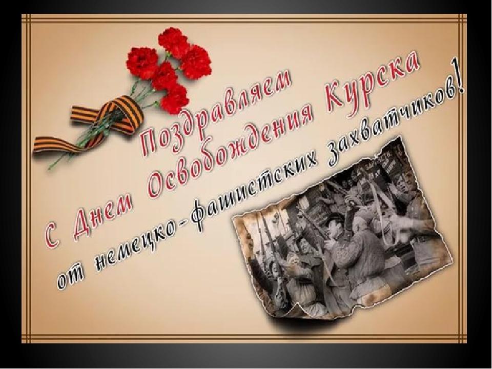 Открытка к дню города курска