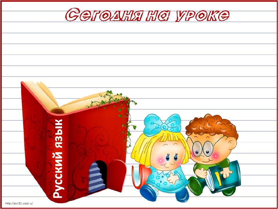 картинки к уроку русского ученые причисляют