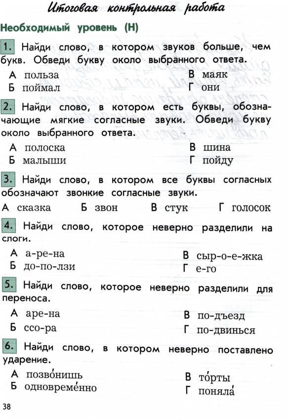 Картинки контрольная работа по русскому языку 6909