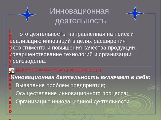 Презентация на тему Инновационная деятельность предприятия  Инновационная деятельность это деятельность направленная на поиск и реализ