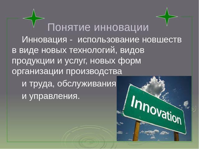 Презентация на тему Инновационная деятельность предприятия  Понятие инновации Инновация использование новшеств в виде новых технологий