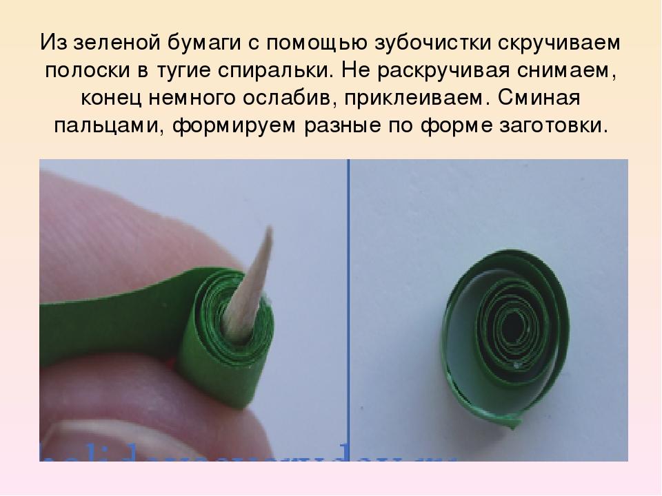 Из зеленой бумаги с помощью зубочистки скручиваем полоски в тугие спиральки....