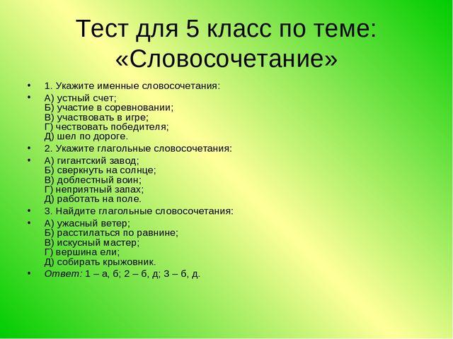 Словарь русского языка презентация для 5 класс словосочетание