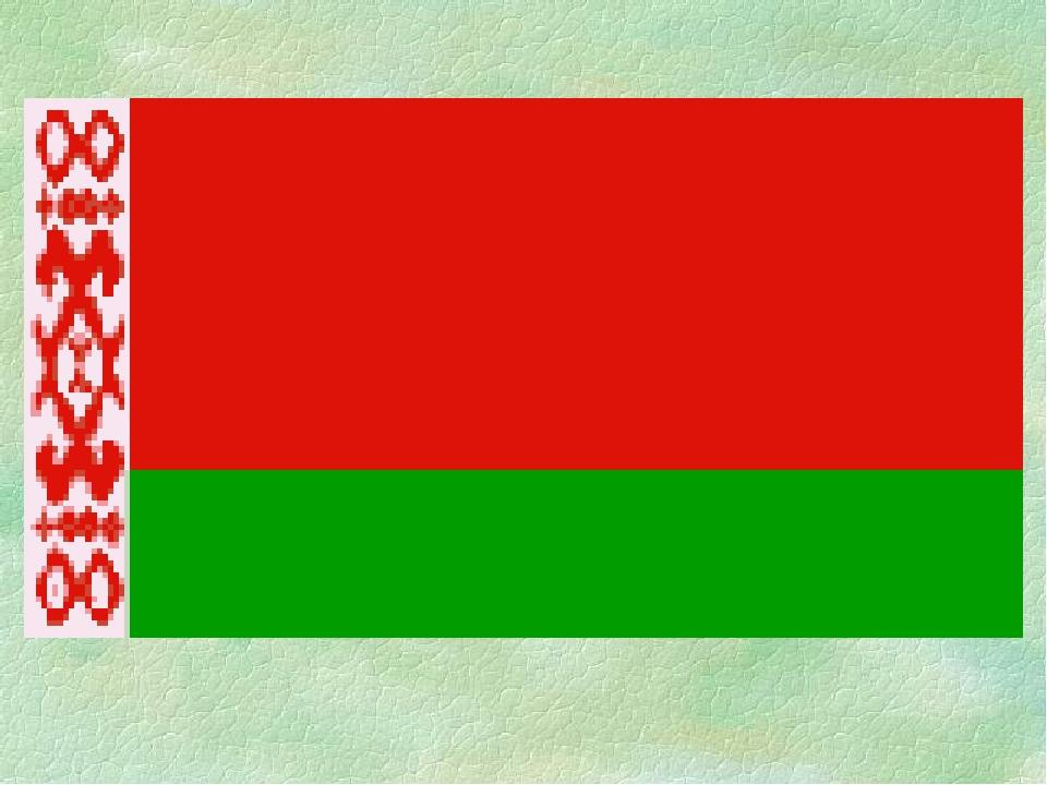 Картинка герба и флага беларуси