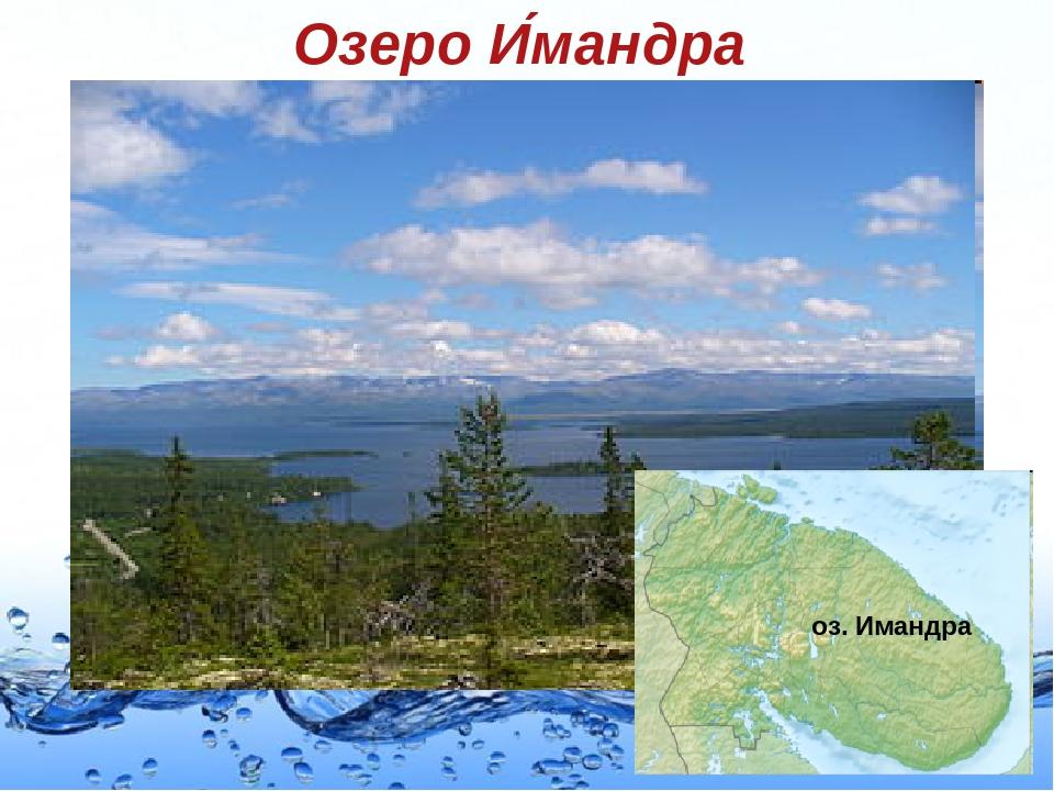 Где находится в россии озеро имандра