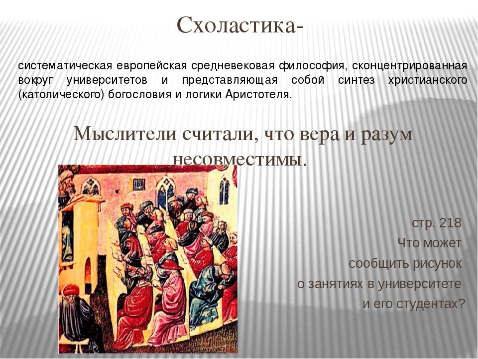 Схоластика- Мыслители считали, что вера и разум несовместимы. стр. 218 Что мо...
