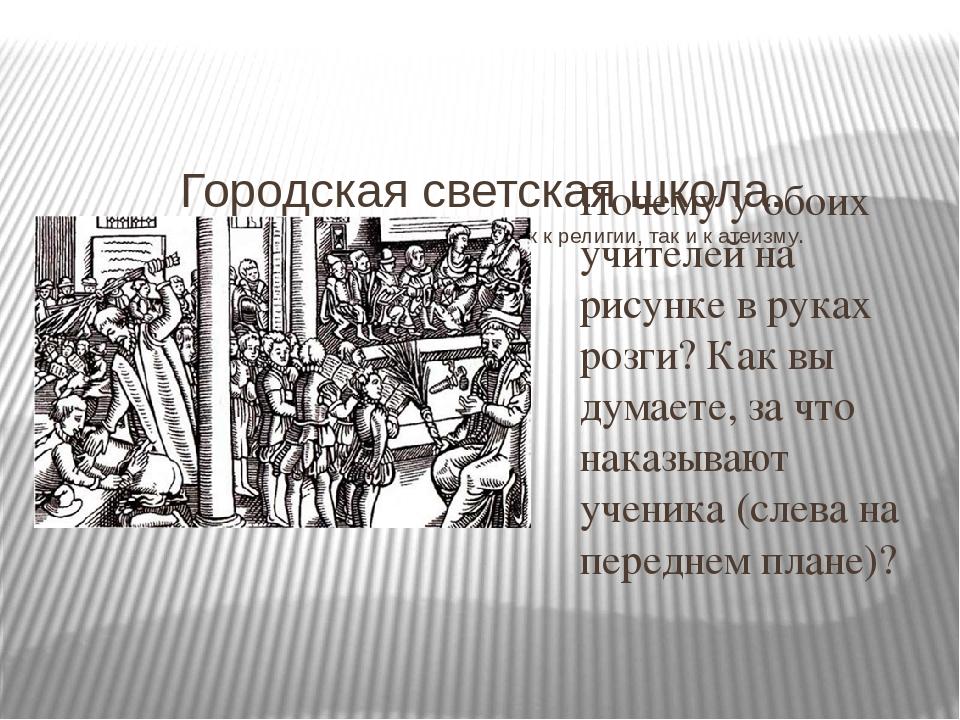 Городская светская школа. учебное заведение, нейтральное как к религии, так...