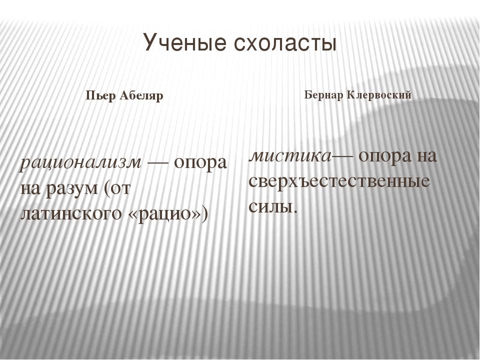 Ученые схоласты Пьер Абеляр рационализм — опора на разум (от латинского «раци...