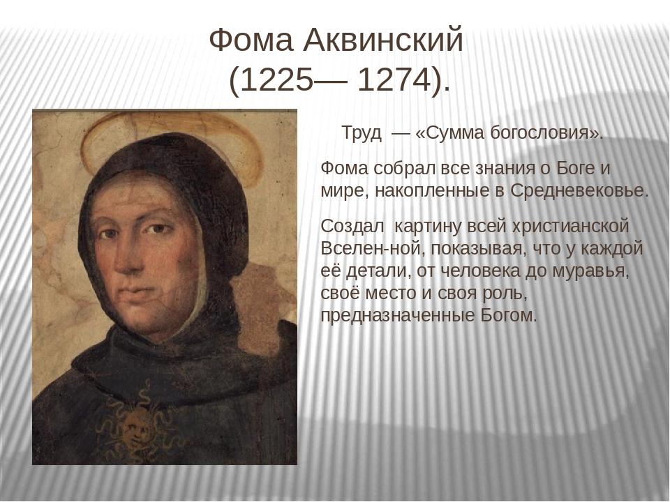 Фома Аквинский (1225— 1274). Великий схоласт и богослов XIII века. Труд — «Су...
