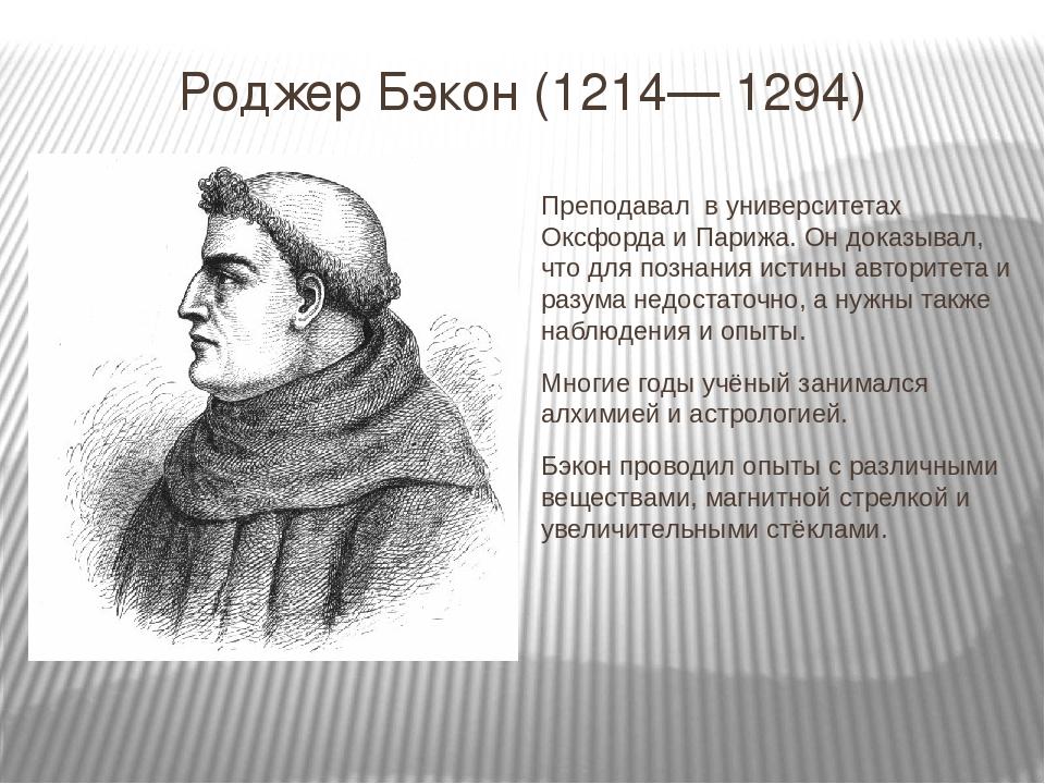 Роджер Бэкон (1214— 1294) монах ордена францисканцев, англичанин. Преподавал...
