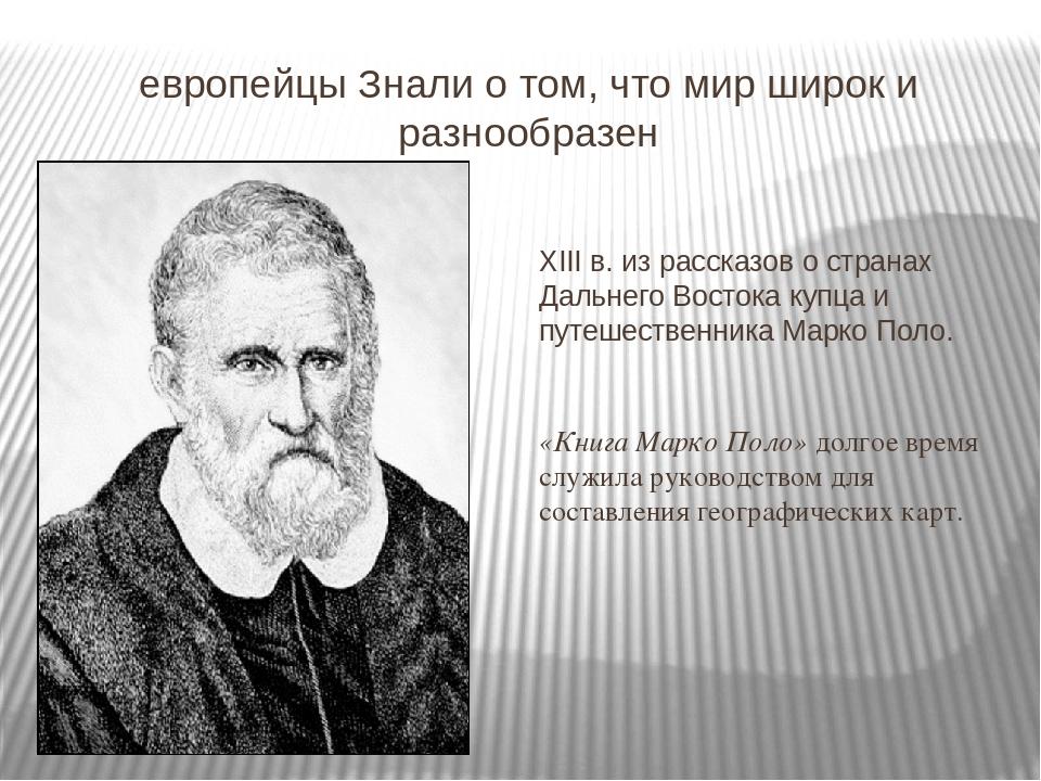 европейцы Знали о том, что мир широк и разнообразен XIII в. из рассказов о ст...