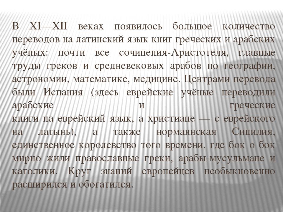 В XI—XII веках появилось большое количество переводов на латинский язык книг...