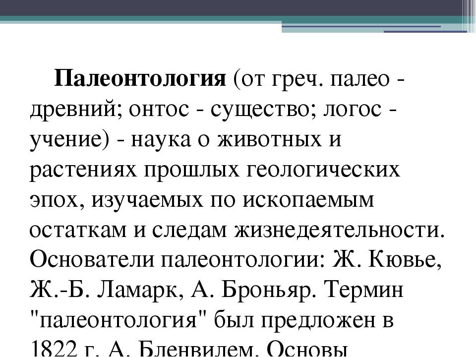 Палеонтология(от греч. палео - древний; онтос - существо; логос - учение) -...