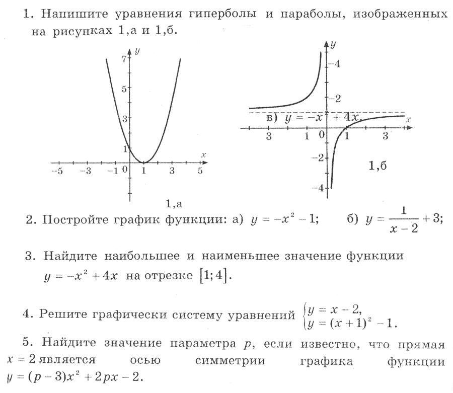 Координаты и графики 7 класс контрольная работа решебник