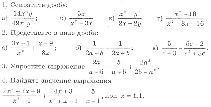 Срезовая работа по математике 11 класс