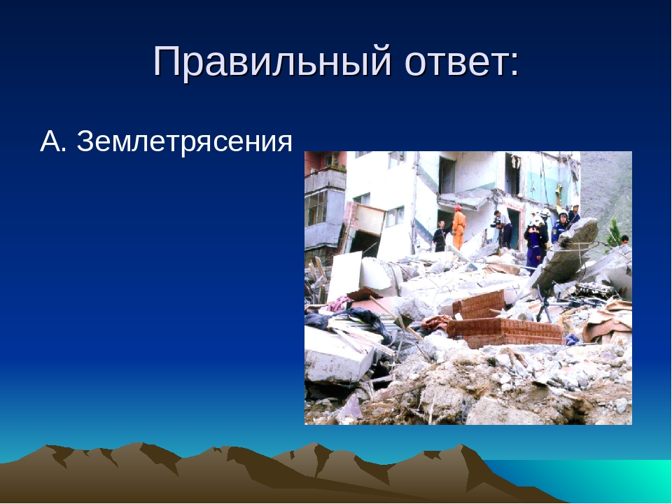 Правильный ответ: А. Землетрясения