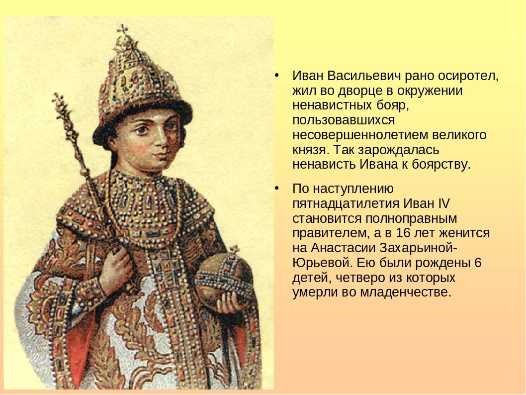 ivan iv vasilyevich Ivan iv vasilyevich 1530 – 1584), commonly known as ivan the terrible or ivan the fearsome, ivan grozny, was the grand prince of moscow from 1533 to 1547 and 'tsar of all the russias' from 1547 until his death in 1584 ivan the terrible, czar of russia.