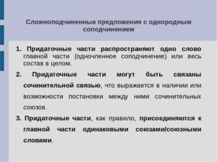 Сложноподчиненные предложения с однородным соподчинением 1. Придаточные части