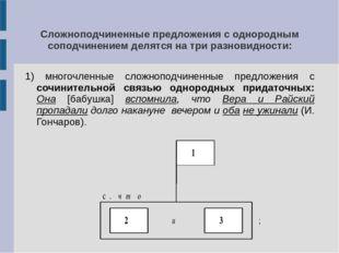 Сложноподчиненные предложения с однородным соподчинением делятся на три разно