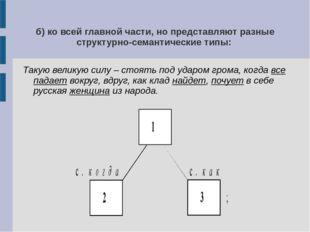 б) ко всей главной части, но представляют разные структурно-семантические тип