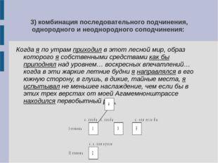 3) комбинация последовательного подчинения, однородного и неоднородного сопод