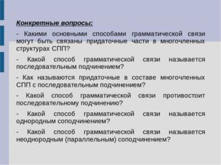 Конкретные вопросы: - Какими основными способами грамматической связи могут