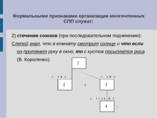 Формальными признаками организации многочленных СПП служат: 2) стечение союзо