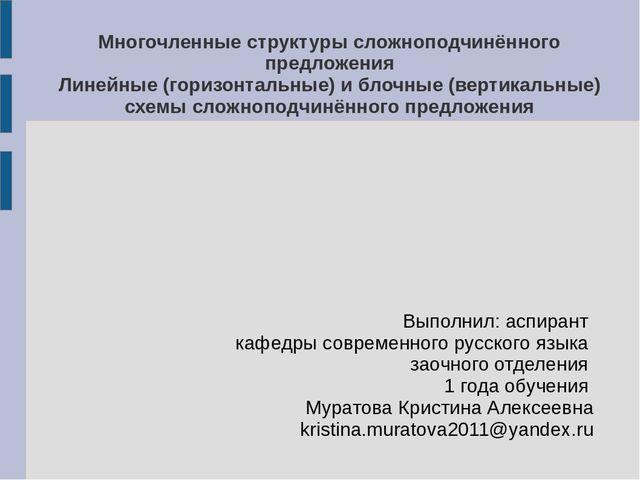 Многочленные структуры сложноподчинённого предложения Линейные (горизонтальны...